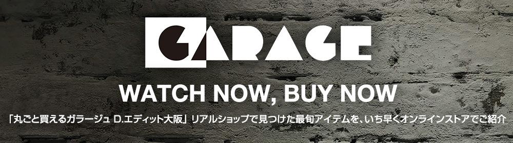 watch now buy now garage d edit メンズファッション 阪急百貨店公式