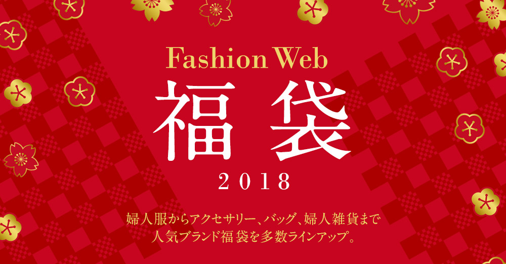 Fashion Web 福袋2018