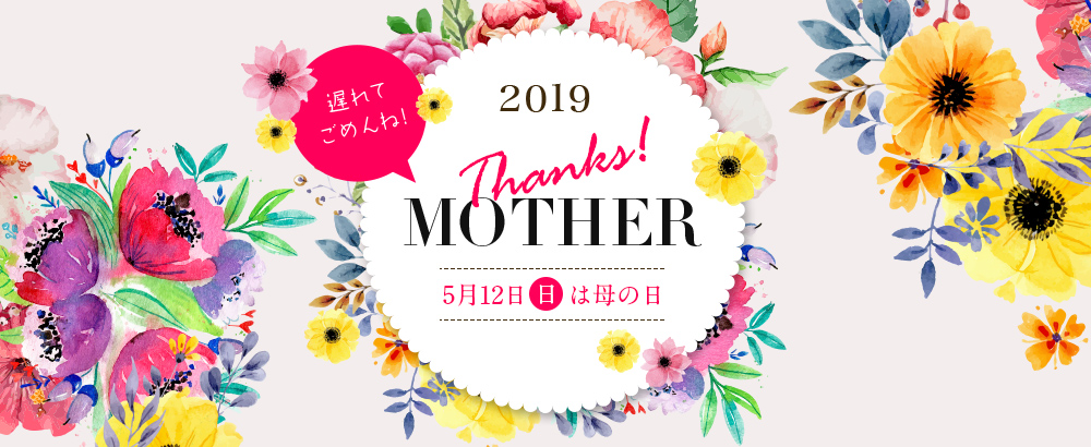 THANKS MOTHER 5月12日(日)は母の日