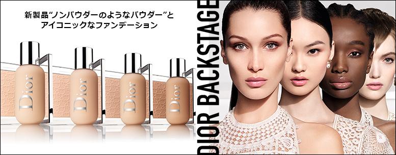 quality design 7038f d72f7 ディオール バックステージ(Dior BACKSTAGE)|コスメ|阪急 ...