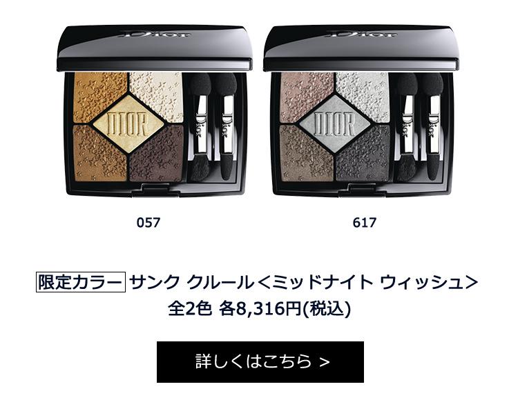 pretty nice 5bff6 4dd6b ディオール特集 コスメ 阪急百貨店公式通販 HANKYU BEAUTY ONLINE