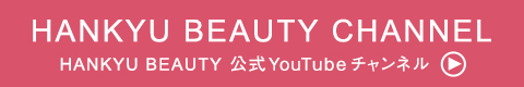 HANKYU BEAUTY CHANNEL