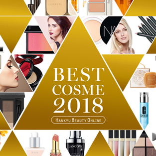BEST COSME 2018