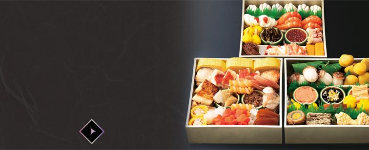 京料理「はり清」 京都で江戸時代初期に創業以来、町の人々や全国のファンに愛され続けている老舗料亭から、まるで絵画のような美しさのおせち料理が登場。