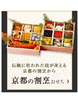 伝統に培われた技が冴える京都の割烹から 京都の割烹おせち