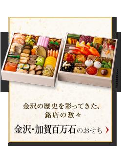 金沢の歴史を彩ってきた、銘店の数々 金沢・加賀百万石のおせち