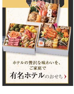 ホテルの贅沢な味わいを、ご家庭で有名ホテルのおせち