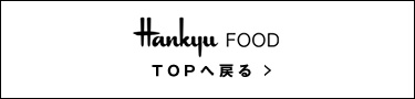 Hsnkyu FOOD TOPへ戻る