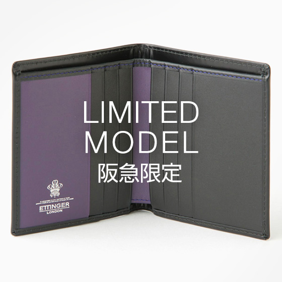 LIMITED MODEL 阪急限定