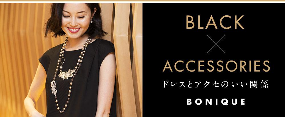 BONIQUE--BLACK ACCESSORIES ドレスとアクセのいい関係