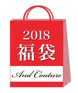 【And Couture】福袋