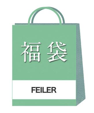 【FEILER】2021年福袋(10,000円セット)