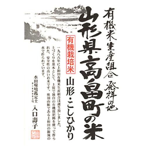 お米】 2018年産 山形県 東置賜...